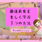 都道府県を楽しく学ぶ3つの方法